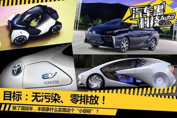 通向无污染零排放 丰田20年电动化技术回顾