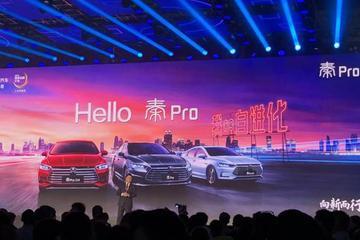 Dragon Face造型 比亚迪秦Pro9月20日正式上市