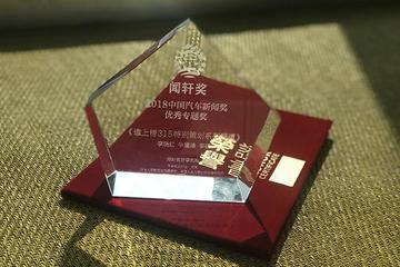浮与沉 新浪汽车315系列报道获闻轩奖优秀专题奖