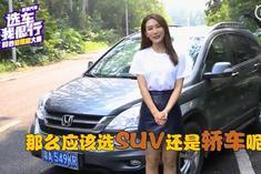 020号 未解之谜-SUV还是轿车