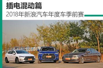 2018年新浪汽车年度车季前赛 插电混动篇