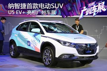 纳智捷首款电动SUV,U5 E+亮相广州车展