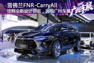 诠释全新设计语言,雪佛兰FNR-CarryAll