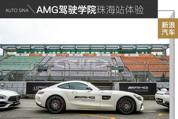 一场V8的盛宴 体验AMG驾驶学院珠海站