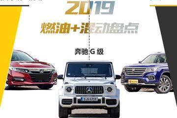新浪年度车2019 最具实力车型篇