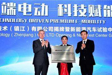 北汽新能源与麦格纳合资公司挂牌成立