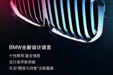 宝马大型豪华车阵容今日首发 新款宝马7系等领衔