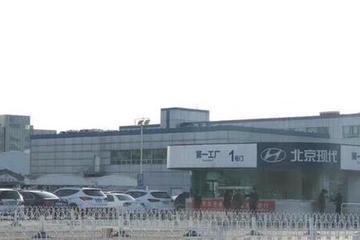 北京现代工厂大规模裁员、停工事件调查:目前已被裁2000人