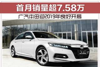 广汽本田:销量7.58万辆 同比增长7%