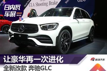 2019日内瓦车展:全新改款奔驰GLC解析