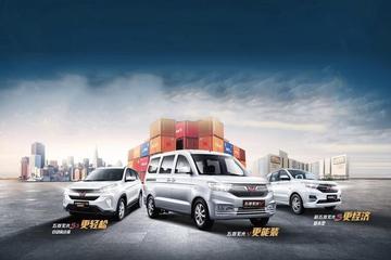 五菱宏光三车上市 售价4.58-7.68万元