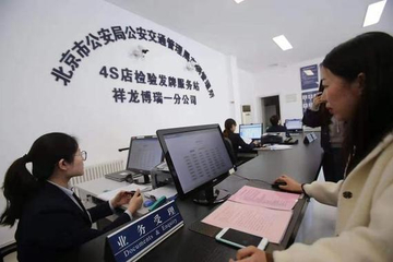 北京百家4S店可代核发机动车临时号牌