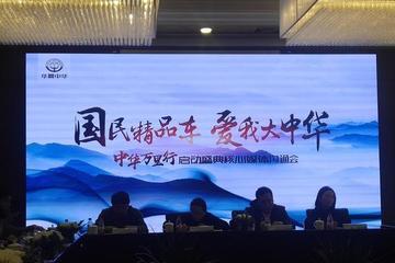 祁玉民:提升品牌、激活网络 华晨中华将补齐短板