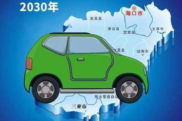 为了一片蓝天 海南省自2030年起禁售燃油车