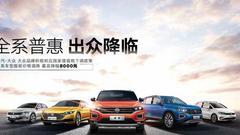 一汽-大众下调全系车型售价 最高降8000元