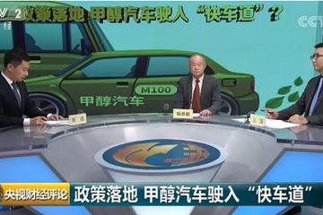 数说|天然气、纯电动之后 甲醇汽车会是下一个风口吗?
