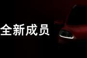 福特全新紧凑型SUV预热图