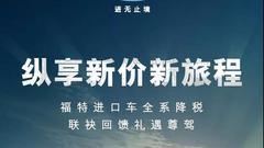 福特全系进口车售价下调 最高降3.4万元