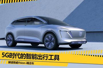 5G智能出行工具 荣威Vision-i概念车解读