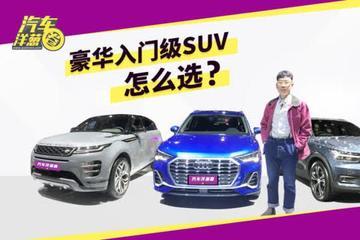 豪华紧凑型SUV对比!奥迪Q3/沃尔沃XC40/路虎极光!