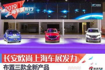 长安欧尚上海车展发力,发布三款全新产品