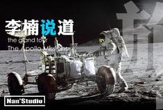 李楠说道:The grand tour The Apollo Missions