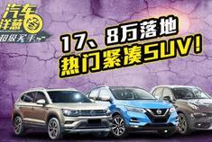 视频:途岳、逍客、领克02大横评!买哪台最合适?