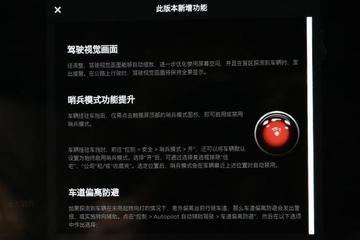 特斯拉更新操作系统 5大项升级