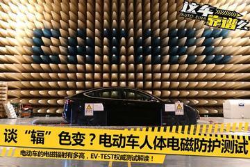 """谈""""辐""""色变?EV-TEST实测电动车电磁辐射"""
