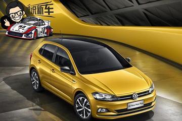 国内小型车市场日渐萎靡 大众意欲何为? 旭说新车之全新一代Polo Plus
