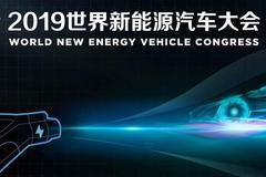 新时代 新变革 新产业 2019世界新能源汽车大会