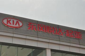 东风悦达起亚关停第一工厂 改为华人运通代工