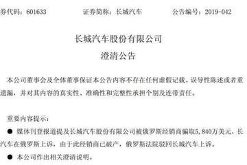 长城:经销商欠款纠纷不影响俄罗斯业务