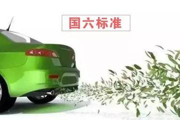 四川省关于实施第六阶段机动车排放标准的通告