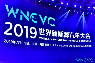 世界新能源大会发出了哪些信号