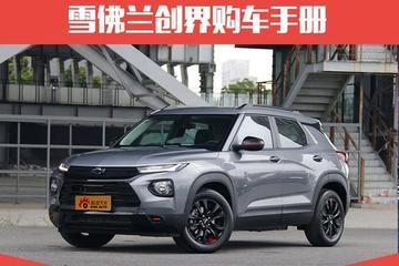 推荐Redline顶配/RS低配车型 雪佛兰创界购车手册