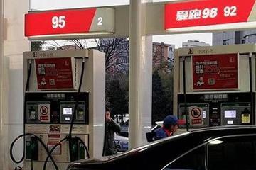 别急着加油!成品油调价窗口将开启,油价或下调