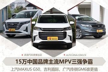 家用MPV之爭 三大主流車型誰更值
