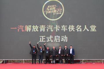 一汽解放青汽车联网节油大赛2.0总决赛完美收官