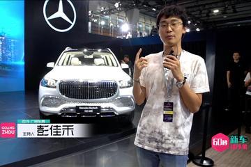 2019廣州車展視頻:60秒新車初印象 梅賽德斯-邁巴赫 GLS600