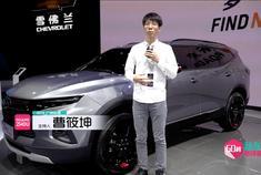 2019广州车展视频:60秒新车初印象 上汽通用雪佛兰开拓者