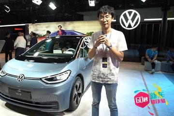 2019廣州車展視頻:60秒新車初印象 大眾ID.3