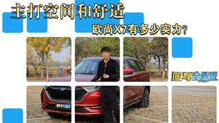视频:主打空间和舒适 长安欧尚X7有多少实力?