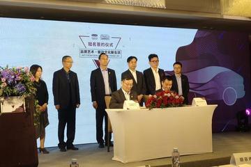 广州宝能观致文化中心启用 观致全新SUV北京车展亮相