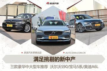 满足挑剔的新中产 三款豪华中大型车推荐