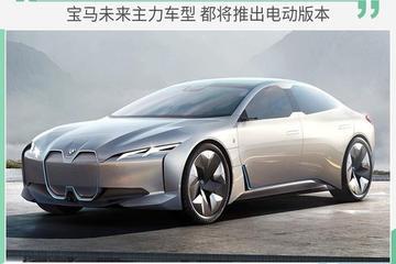 宝马打造全新纯电动力系统 多车将搭载