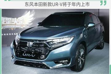 东风本田新款UR-V年内上市 外观小幅调整
