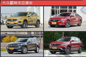 一觉醒来车圈要闻(0122) : 2019销量前十厂商盘点 大众霸榜本田爆发