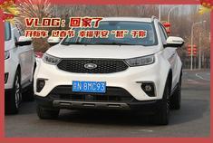VLOG:福特领界,带你看北京人怎么过春节