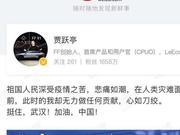 贾跃亭发微博为武汉加油:无力做贡献心如刀绞